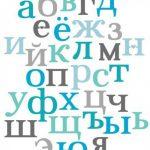Začetni tečaj ruskega jezika