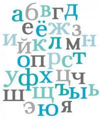 Russian-Alphabet-e1397514196408